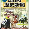 『新装版 競馬歴史新聞』