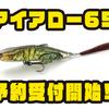 【イマカツ】最高水準のi字系ルアー「アイアロー65」通販予約受付開始!