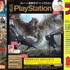 dマガジンでゲーム雑誌を読んでみることにしました