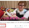 【実験】YouTube広告で1再生に必要な費用と単価はいくら?【1回1円?】