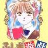 渡瀬悠宇、少女漫画といえばこの人。ファンタジー少女漫画を確立した人。