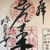 【御朱印】六道珍皇寺に行ってきました|京都府東山区の御朱印