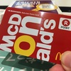 マクドナルドで楽天ポイントを使って買ってきた!使い方はとっても簡単
