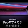 13インチMacBook Pro M1モデル 覚悟・・・・