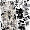 鷲田清一「所有について」(7)法と慣行