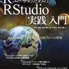 RユーザのためのRStudio[実践]入門 という本が出ます。