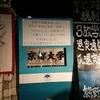 京都大学「タテカン」問題について思う事