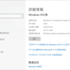 Windows10 Insider Preview Build 20175リリース