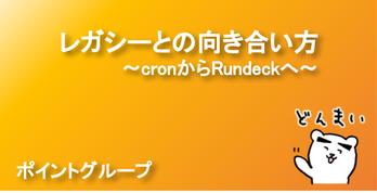 レガシーとの向き合い方 〜cron から Rundeck へ〜