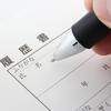 【転職初心者向け】履歴書の学歴の書き方