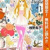 10月22日【無料】クローバー trefle・キスは柔らかに…・初めて恋をした日に読む話【kindle電子書籍】