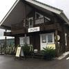 【砺波市庄川】郊外にあるカフェ「梅香園」で米粉ワッフルを食べてきました!