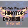 B'z LIVE-GYM Pleasure 2018 -HINOTORI- DVDが届きました(^0^)