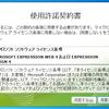 Expression Web 4無料版インストール時はリテール版からアップグレードになります