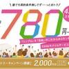 IIJmioの新料金「ギガプラン」が発表! 2GB 月額780円!