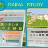 ロコモ健診(GAINA Study project)