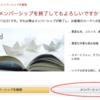 Kindle Unlimited解約方法。解約しても丸一ヶ月は使える。 キンドル アンリミテッド無料体験。