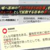 ネトウヨまとめ記事を一斉に「ニュース」として拡散するポータルサイトが日本の醜悪な沖縄ヘイトとデマの土壌を醸造する ➡ 「ジュゴン、パヨクに撲殺されていたことが判明」のフェイクニュースの流れ