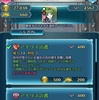 【武器錬成】アイリスの書…錬成っ!