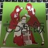 くせになる味のホームメイドパーティー!もつ酢飯EPリリースパーティー「大もつ酢飯展」@月あかり夢てらす