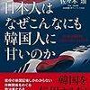 【その3】慰安婦問題で、ようやく「適切な」対応をした日本政府!韓国は甘やかすと「つけあがる」だけ