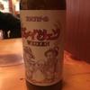 【日本酒の世界に酔いしれる】(17杯目)新潟尽くしの夜