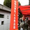 【イベント】四条大宮あったか商店街