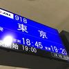 2019年JAL修行(5日目)-JGCプレミアへ-