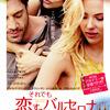 映画「それでも恋するバルセロナ」こんな恋愛だけは嫌だ!あらすじ、感想、ネタバレあり。