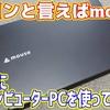 【乃木坂好きがマウスコンピューターPCを買う】#04 マウスコンピューターを薦めたい
