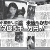 【週刊女性】今度はアメリカでも要警備で2億5千万円【小室さん】