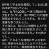 民法79.80 削除覚悟...「独学応援佐藤さん&行政書士の与太話」コラボにToaru塾講師本人が本音をぶちまける。