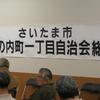 堀の内1丁目 4月28日に定例総会が開催されました