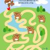自閉症児ひい&かっち+3歳児ことし:迷路のやり方は十人十色・・・