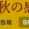 9月11日は松美会 ~松屋銀座~