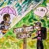 二度目の中山道歩き23日目の1(坂祝駅~うとう峠~鵜沼宿への道)