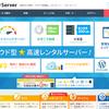 月額250円から独自SSLでワードプレスブログが運営できる格安レンタルサーバー「スターサーバー」デビュー
