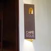 台湾でカフェ巡り!『CAFE SOLE 日出印象咖啡館』でエスプレッソを味わう