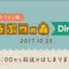 【どうぶつの森】リリース日決定(*'▽')!事前登録受付開始!【ポケットキャンプ】