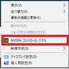 PUBG NVIDIA グラフィックの設定