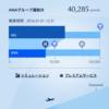 2016年最後のお仕事フライト-SFC取得後初、ANAで福岡へ