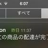 iPhone Amazonアプリの荷物配送のプッシュ通知は便利だし、未来感あった