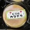 【今流行り!?】トライアル「台湾風カステラ」を買ってきました!!
