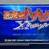 GameSir X2 2021 New version レビュー