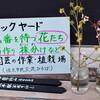 「佐久の季節便り」、「片栗(かたくり)」が、「賢治ガーデン」で開花…。