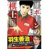 【将棋ウォーズ】から漫画【リボーンの棋士】が【無料】で見られる!