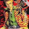 土竜の唄 (期間限定0円本 9月13日まで)