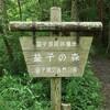 迷子地点~高館山(益子町・真岡市連走2)