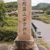 安宮神社(やすみやじんじゃ)【長野県筑北村】