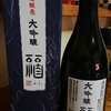 福乃友酒造『大吟醸 福』。秋田県内限定発売ですよっ。